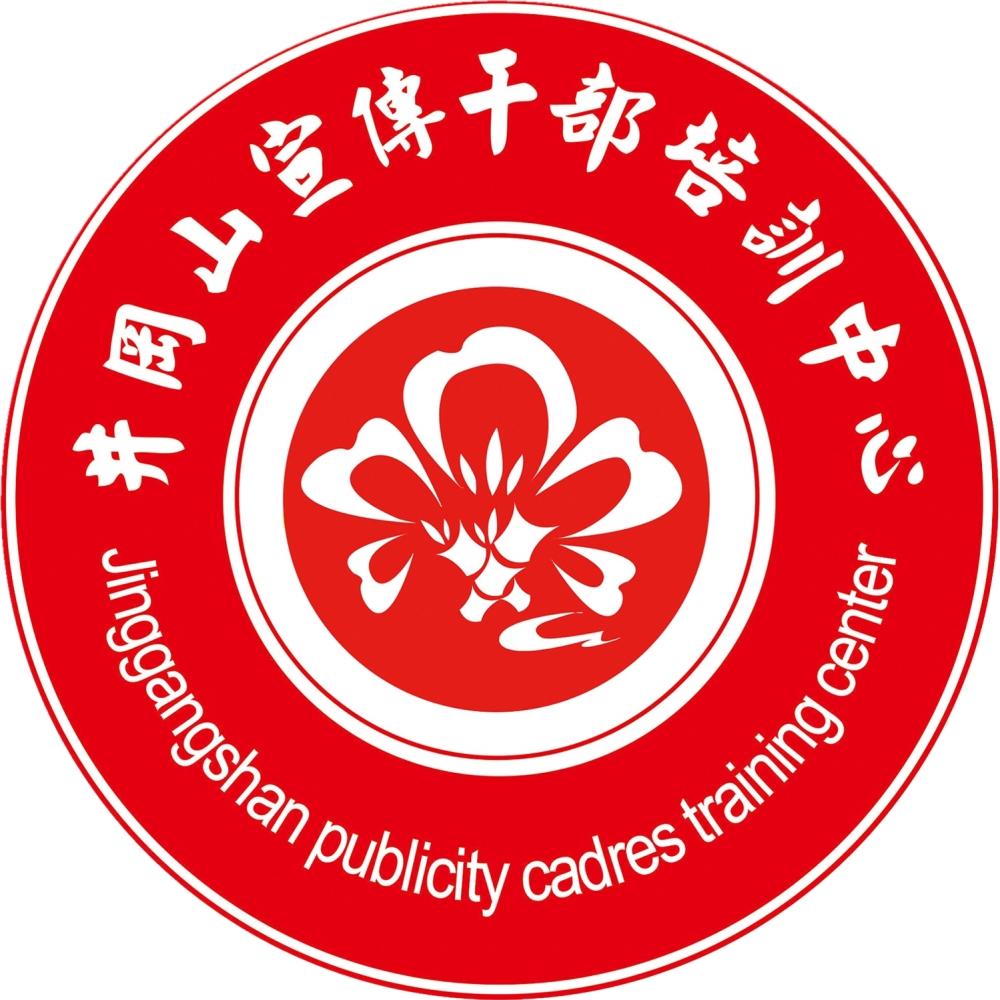 培训中心发布全新logo-井冈山宣传干部培训中心 | 山